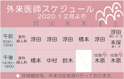 2020.12外来医師スケジュール.jpg
