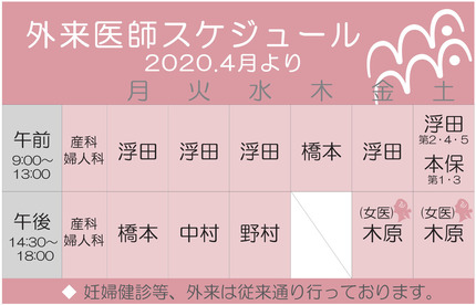 外来医師スケジュール(2020..jpg